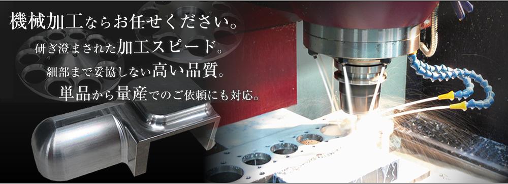 機械加工ならお任せください。研ぎ澄まされた加工スピード。 細部まで妥協しない高い品質。単品から量産でのご依頼にも対応。